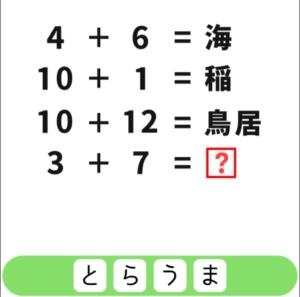 【シカマルIQ シリーズ1】 Q.35の攻略