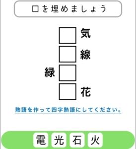【シカマルIQ シリーズ2】 Q.19の攻略