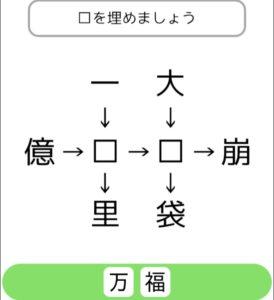 【シカマルIQ シリーズ3】 Q.26の攻略