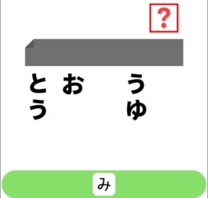 【シカマルIQ シリーズ1】 Q.7の攻略