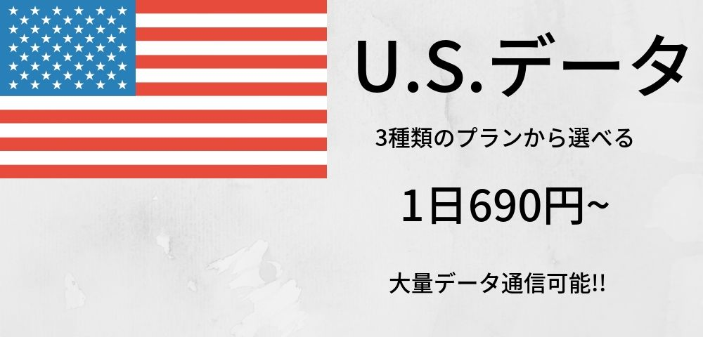 U.S.データとは?