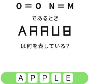【シカマルIQ シリーズ1】 Q.53の攻略