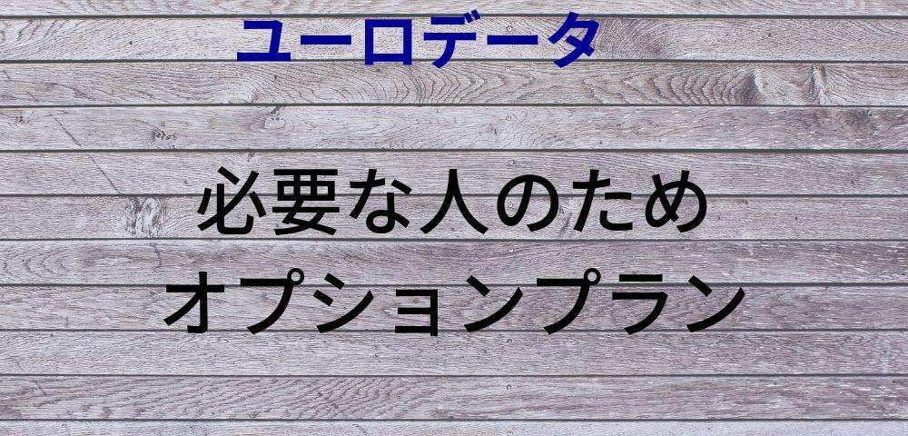 【EURODATA(ユーロデータ)】 オプションプラン