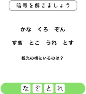【シカマルIQ シリーズ2】 Q.15の攻略