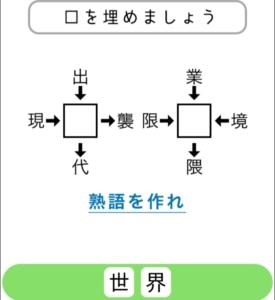【シカマルIQ シリーズ2】 Q.9の攻略