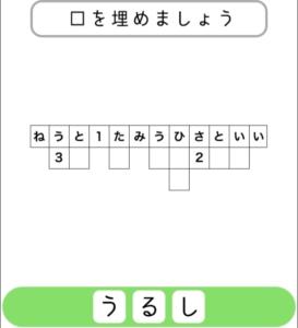 【シカマルIQ シリーズ2】 Q.34の攻略