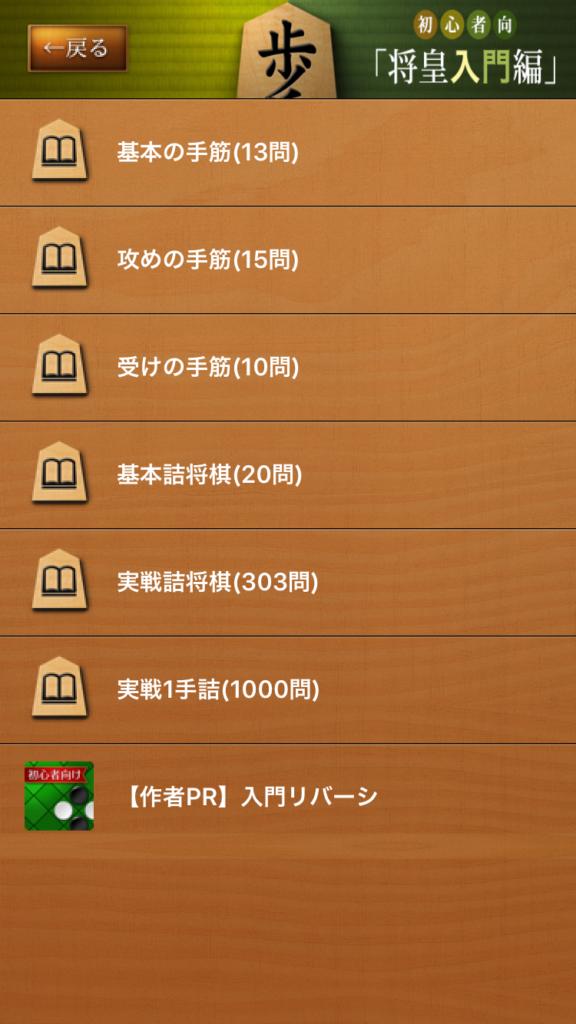 【将皇~入門編~】 将棋の基本を学ぶ1