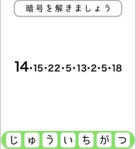 【シカマルIQ シリーズ2】 Q.42の攻略