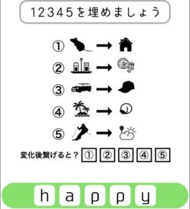 【シカマルIQ シリーズ2】 Q.32の攻略