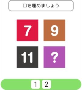 【シカマルIQ シリーズ3】 Q.20の攻略