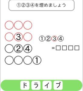 【シカマルIQ シリーズ3】 Q.16の攻略