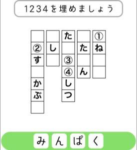【シカマルIQ シリーズ2】 Q.31の攻略