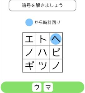 【シカマルIQ シリーズ3】 Q.33の攻略