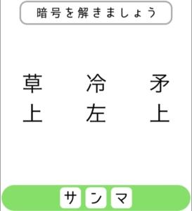 【シカマルIQ シリーズ2】 Q.8の攻略