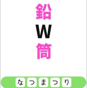 【シカマルIQ シリーズ1】 Q.20の攻略