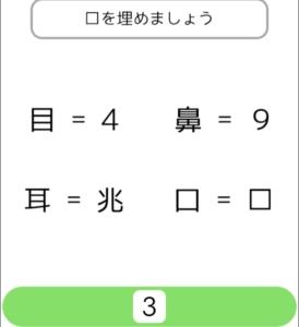 【シカマルIQ シリーズ3】 Q.3の攻略