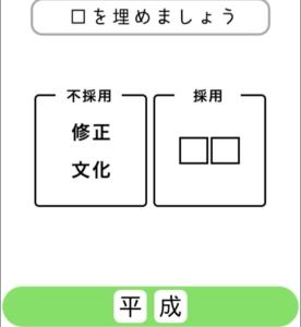 【シカマルIQ シリーズ2】 Q.45の攻略