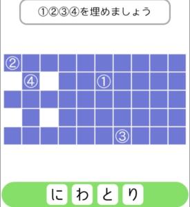 【シカマルIQ シリーズ3】 Q.29の攻略