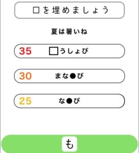 【シカマルIQ シリーズ2】 Q.5の攻略