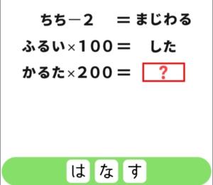 【シカマルIQ シリーズ1】 Q.47の攻略
