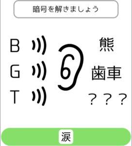 【シカマルIQ シリーズ3】 Q.41の攻略