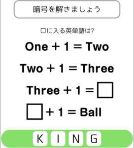 【シカマルIQ シリーズ3】 Q.11の攻略