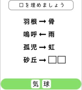 【シカマルIQ シリーズ2】 Q.22の攻略