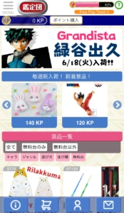 クレーンゲーム鑑定団NEO 有料台