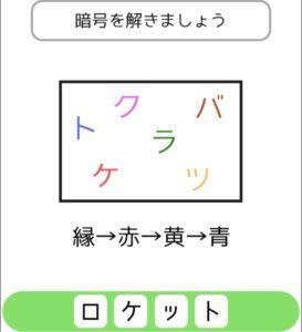 【シカマルIQ シリーズ3】 Q.46の攻略