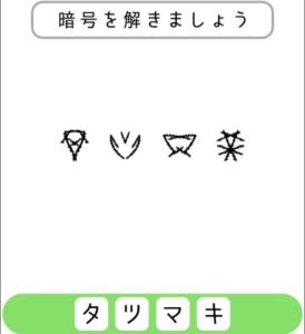 【シカマルIQ シリーズ2】 Q.18の攻略