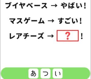 【シカマルIQ シリーズ1】 Q.19の攻略