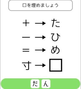 【シカマルIQ シリーズ3】 Q.2の攻略