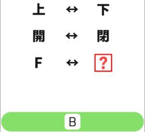 【シカマルIQ シリーズ1】 Q.31の攻略