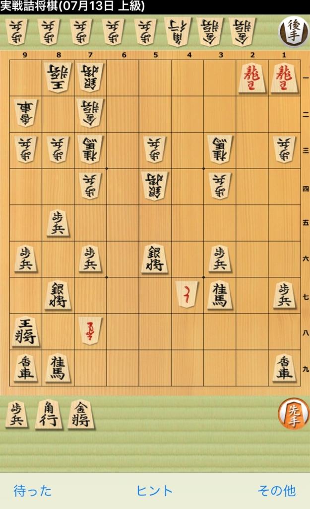 【将皇】 実戦詰将棋1
