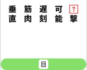 【シカマルIQ シリーズ1】 Q.51の攻略