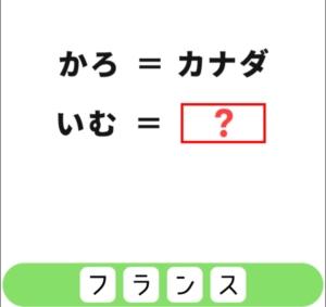 【シカマルIQ シリーズ1】 Q.38の攻略