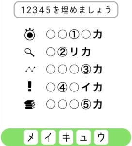 【シカマルIQ シリーズ2】 Q.24の攻略
