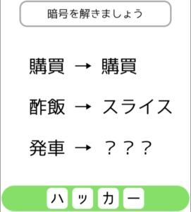 【シカマルIQ シリーズ3】 Q.38の攻略
