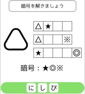【シカマルIQ シリーズ3】 Q.43の攻略