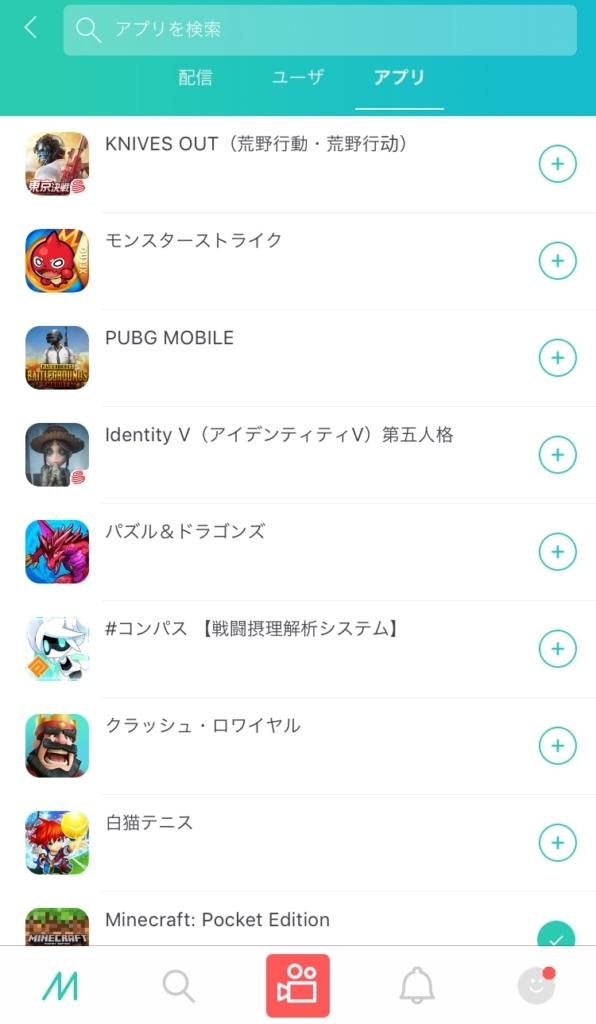 【Mirrativ(ミラティブ)】 自分の好きなアプリを調べれる
