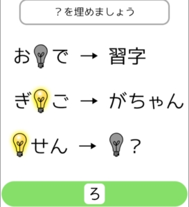 【シカマルIQ シリーズ3】 Q.17の攻略