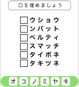 【シカマルIQ シリーズ2】 Q.20の攻略