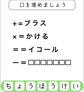 【シカマルIQ シリーズ2】 Q.43の攻略