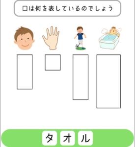 【シカマルIQ シリーズ2】 Q.30の攻略