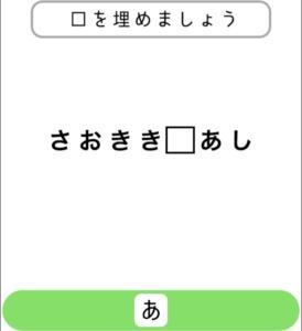 【シカマルIQ シリーズ2】 Q.35の攻略