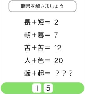 【シカマルIQ シリーズ3】 Q.47の攻略
