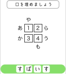 【シカマルIQ シリーズ2】 Q.14の攻略