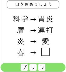 【シカマルIQ シリーズ2】 Q.10の攻略