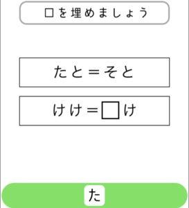 【シカマルIQ シリーズ2】 Q.11の攻略
