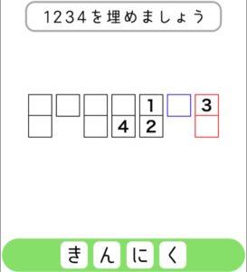 【シカマルIQ シリーズ2】 Q.36の攻略